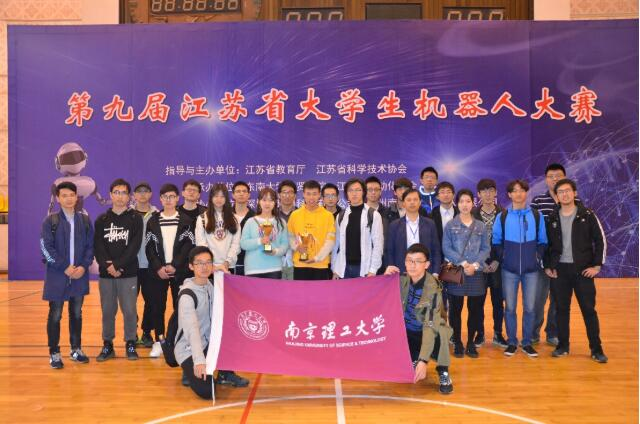 我校学子在第九届江苏省大学生机器人大赛中再创佳绩