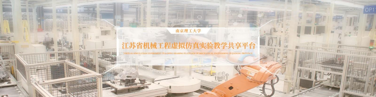 江苏省机械工程虚拟仿真实验教学共享平台